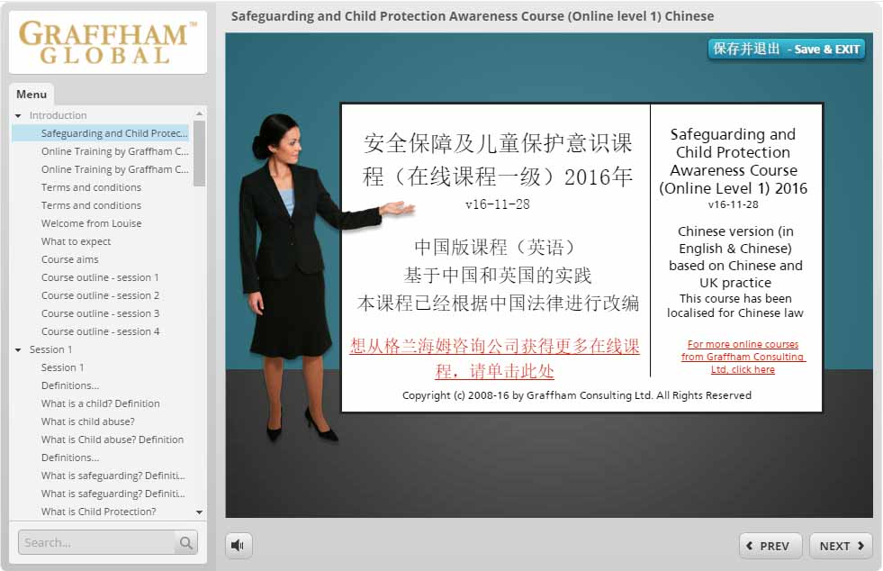 ONLINE LEVEL 1 - CHINESE IN CHINESE: Safeguarding and Child